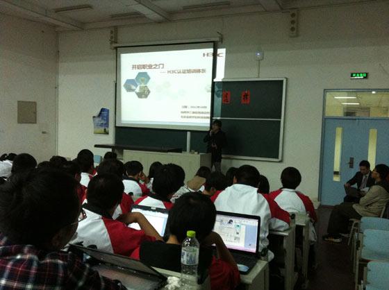 H3C网络学院巡回讲座-走进北京信息职业技术学院