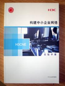 H3CNE培训教材-H3CSE培训教材-H3CTE培训教材