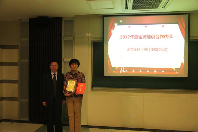 """热烈祝贺金桥世纪荣获""""2012年度H3C金牌培训中心""""称号"""